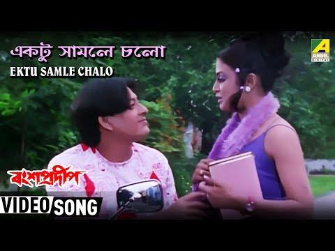 Ektu Samle Chalo | Bansa Pradip | Bengali Movie Song | Abhijeet Bhattacharya