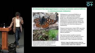 видео: NAUKA 0+ | Александр Марков - Новые открытия в эволюционной биологии