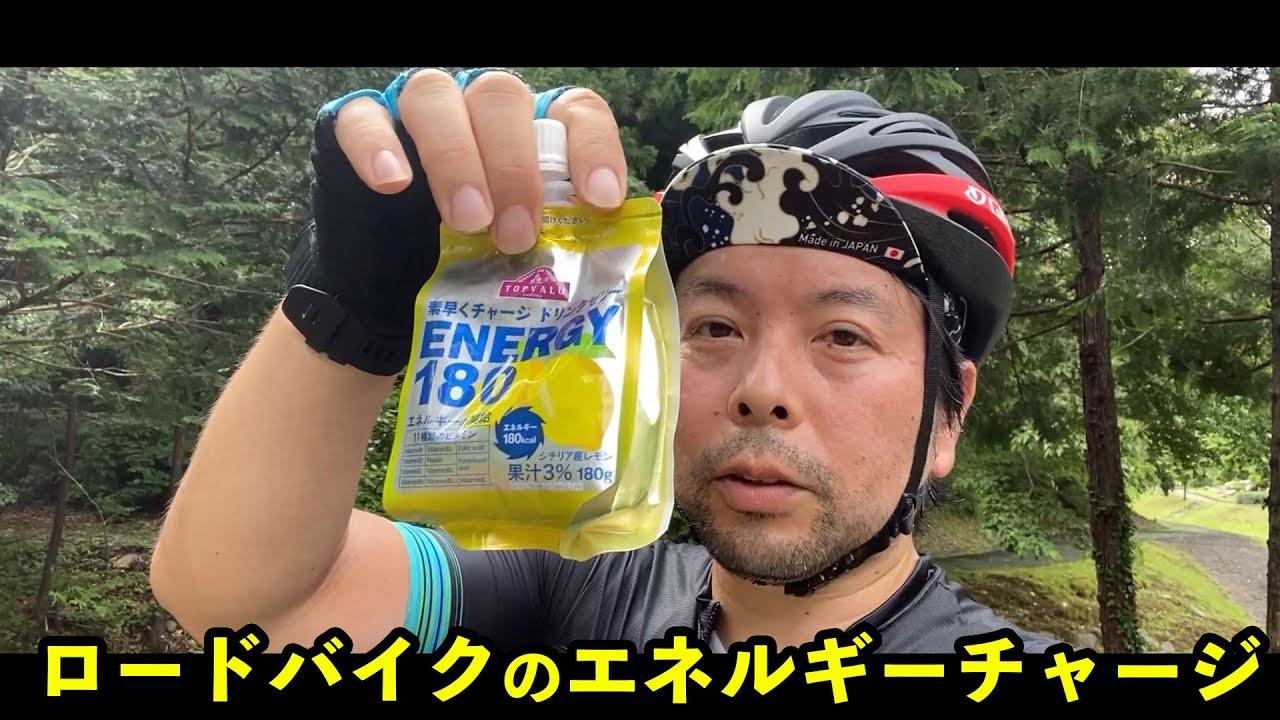 ロードバイクのエネルギー補給アイテムはどこに入れていますか?そんな疑問!