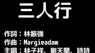 《三人行》 --- 林子祥、劉天蘭、詩詩