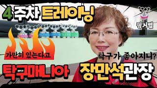 핑거벨 탁구 트레이닝 - 청주 지역 여자 2부 스윙변화…