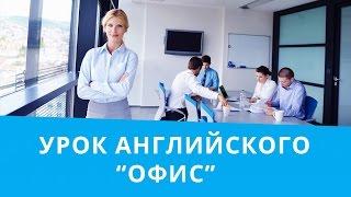 Онлайн курс | Английский для начинающих | Офис