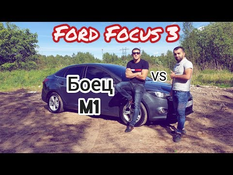 FORD FOCUS 3 1.6 AT ПРОТИВ VW JETTA 1.6 МТ / БОЕЦ M1 / ОБЗОР FORD FOCUS С ПРОБЕГОМ / ТЕСТ-ДРАЙВ