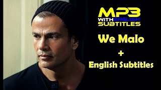 Amr Diab - We Malo With English Subtitles | عمرو دياب - وماله