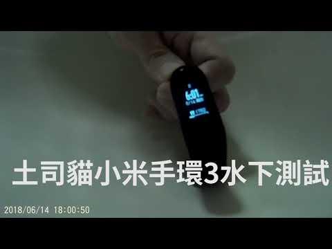 (無評測)小米手環3 IP68水下5 atm 防水測試全紀錄