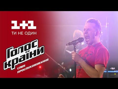 Ричард Гурич Smels like teen spirit - выбор вслепую - Голос страны 6 сезон