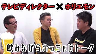 今回は「水曜どうでそうTV」とのコラボ!水曜どうでしょうのディレクターである藤村忠寿さんと嬉野雅道さんを迎え、テレビやNetflixなどエンタ...
