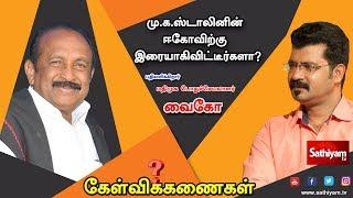 (13/12/2018) Kelvikanaigal  | Exclusive Interview with Vaiko | Sathiyamtv