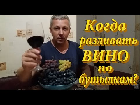 Когда разливать вино по бутылкам?
