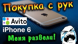 "Покупка б/у iPhone 6 на AVITO - Меня обманули !!! ""Defective Apple 6"""