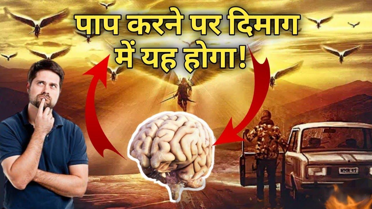 This Happens To Your Brain When You Sin | पाप का दिमाग पर भयानक असर | Preach The Word Deepak