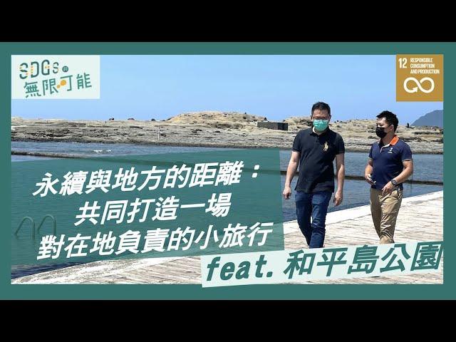 【EP1】永續與地方的距離,共同打造一場對在地負責的小旅行 feat. 和平島公園