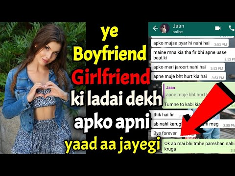 Boyfriend Chat With Girlfriend | How To Impress A Girl