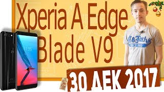 СН. Sony Xperia A Edge, ZTE Blade V9, патент LG