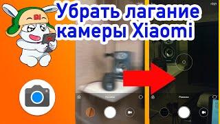 как избавится от лагов камеры Xiaomi Redmi Note 4X  Тормозит камера  Размытое видео