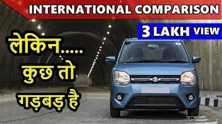 Maruti suzuki Wagon r international comparison | indian vs pakistani wagonr vs japani | ASY