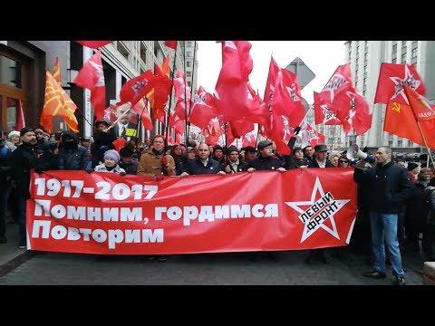 Левый Фронт.  100 лет революции.  Удальцов.