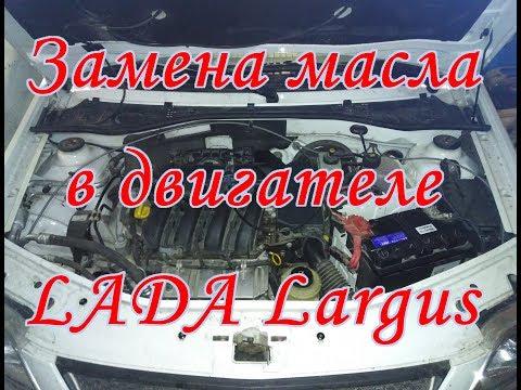 Замена масла в двигателе ЛАДА ЛАРГУС с двигателем renault 1.6 16v