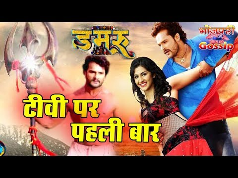 डमरू मूवी - Damru Bhojpuri Movie World Tv Premiere in Bhojpuri Cinema TV - Khesari Lal Yadav