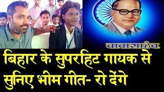 बिहार के सुपरहिट गायक से सुनिए भीम गीत\ BHIM SONG FROM BIHAR'S SUPER HIT SINGER