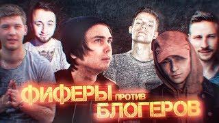 """Матч """"все фиферы"""" против """"звезды русского ю-туба"""""""