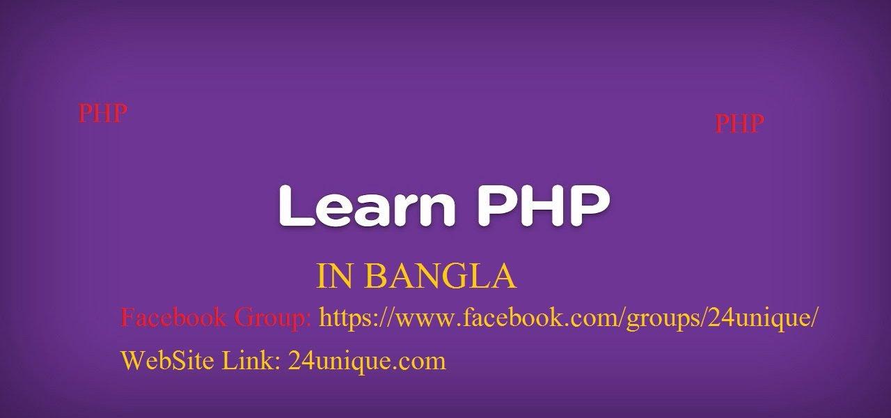 PHP Bangla Tutorial Part 18 HD ( PHP foreach Loop)