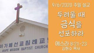 2020 0906 두려울 때 금식을 선포하라 | 에스라 8:21-23 | 김현수 목사