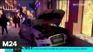 Фото В центре Москвы автомобиль вылетел на тротуар после ДТП - Москва 24