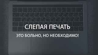 как научиться быстро писать на клаве