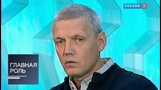 Главная роль. Александр Галибин