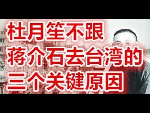 �月笙�跟蒋介石去�湾的三个关键原因