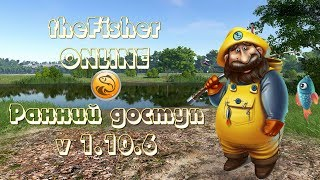 theFisher Online Ранний доступ v 1 10 6 STARIY Пруд Дураков 5 6 УРОВЕНЬ