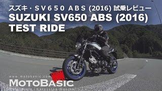 SV650 ABS (スズキ/2016) バイク試乗インプレ・レビュー SUZUKI SV650ABS (2016) TEST RIDE