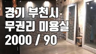 [미용실임대]경기 부천시 무권리금 미용실 소개합니다 2…