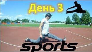 Спорт | #41 Шпагат за 30 дней, день 3!