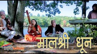 मालश्री धून Malashree Dhun By Shyam Nepali