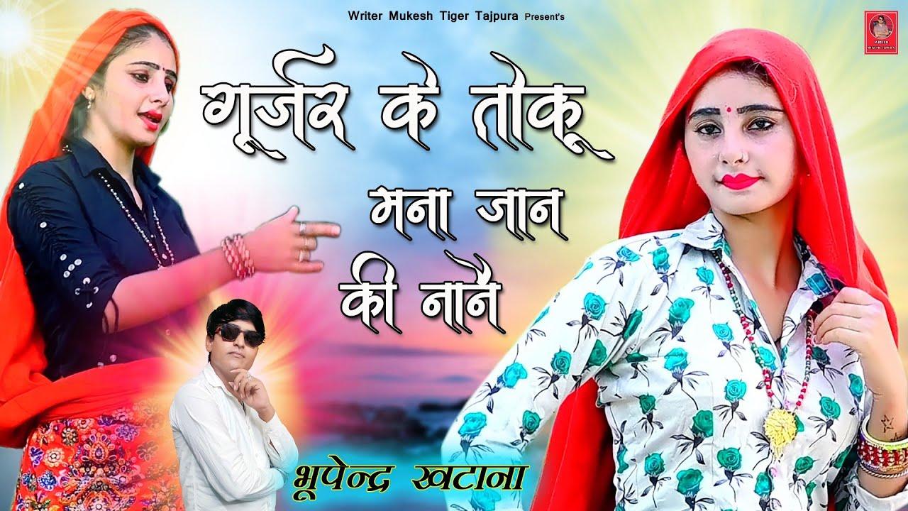 Download Bhupendar|| मोकूं दे दीजो मिसकॉल जग आऊंगी सोती गूजर के तोकूं मना जान की नानै रे Gurjar Rasiya Music