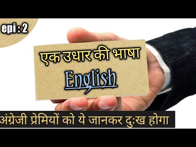 ???????? ?? ?????? ?? ?? ???????; ????? ???? History of English language. How it formed?
