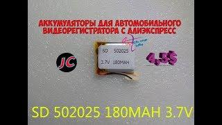 Аккумулятор для видеорегистратора АЛИЭКСПРЕСС