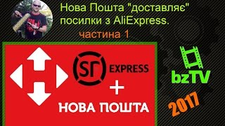 """bz TV - Нова Пошта """"доставляє"""" посилки з AliExpress. частина 1"""