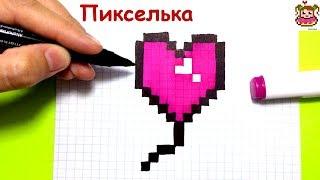 Как Рисовать Шарик Сердечко по Клеточкам ♥ Рисунки по Клеточкам #pixelart