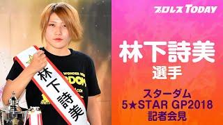 林下詩美 スターダム 5☆STAR GP2018 記者会見 2018.8.17.