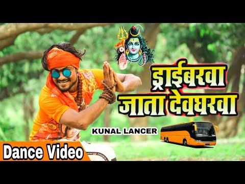 Kunal Lancer ||Best 2019 ||Bolbum Dance Video || ड्राईवरवा जाता देवघरवा|| Pramod Premi