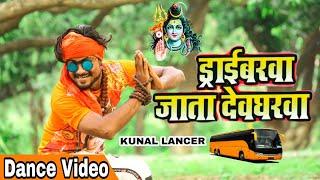 Gambar cover Kunal Lancer ||Best 2019 ||Bolbum Dance Video || ड्राईवरवा जाता देवघरवा|| Pramod Premi