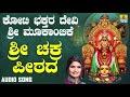ಶ ರ ಮ ಕ ಬ ಕ ಭಕ ತ ಗ ತ ಗಳ sri chakra peetada koti bhakthara devi sri mookambike audio mp3