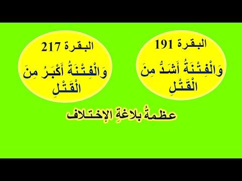 من الإعجاز البلاغي في القرآن 14   عظمة بلاغة إختلاف الصيغ المتشابهة