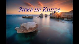 Зима на Кипре отели резорты интересные места