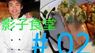 影子食堂 第二集 香煎鮭魚排佐芒果莎莎