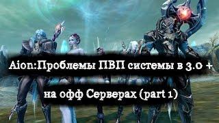 Aion: PvP Система ( В 3.0 + ) part 1