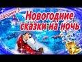 Новогодние сказки на ночь Сборник 9 Аудиосказки перед сном Аудиокниги с картинками mp3